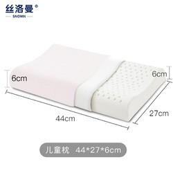 SNOMN 丝洛曼 泰国进口天然乳胶枕 儿童枕