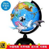 地理教学 AR地球仪 20塑底4件套+AR