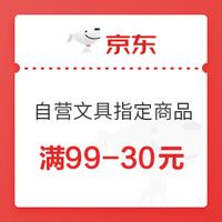 京东 自营文具指定商品 满99-30元优惠券