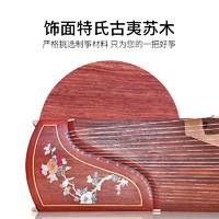敦煌古筝694L特氏古夷苏木五彩呈祥牡丹图案敦煌牌演奏古筝乐器
