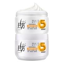 lovefun 拉芳 发膜焗油膏 350ml*2罐