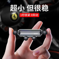 SACATEC 车载手机支架汽车重力感应