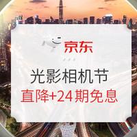 促销活动 : 京东 2020光影相机节 巅峰24小时