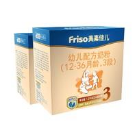 Friso 美素佳儿 荷兰原装进口幼儿配方奶粉 3段 1200g*2盒