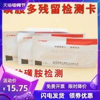 磺胺类快速检测卡试剂条抗生素牛奶乳制品水产组织化妆品检测试纸