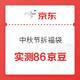 移动专享:京东 中秋节拆福袋抽京豆 实测86京豆+满79减10元券