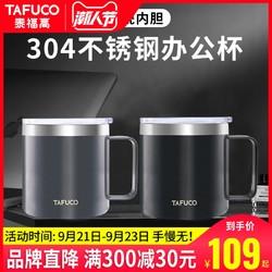 日本泰福高商务办公陶瓷杯上班族便携带盖保温杯泡茶杯子水杯男
