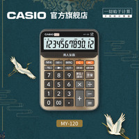 Casio/卡西欧语音计算器GY-120地摊神器摆摊办公大号大按键商务办公学生网红文具大屏幕真人发音音乐计算机