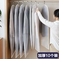 衣服防尘罩防尘袋挂式透明西装套子全封闭挂衣袋家用衣柜大衣衣袋