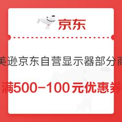 京东 自营易美逊显示器 满500-100元优惠券