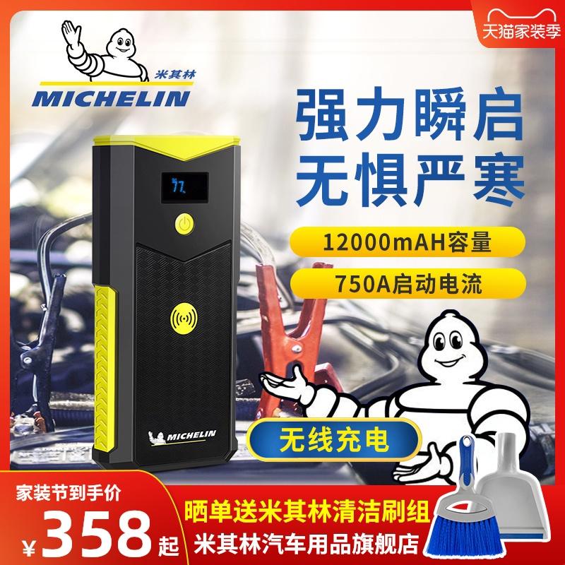 米其林汽車應急啟動器電源大容量車載打火電瓶搭電寶點火救援神器