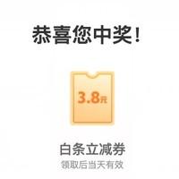 京东金融 白条支付天天减 最高可领61.8元白条支付券