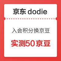 京东 dodie纸尿裤旗舰店 入会积分换京豆