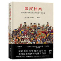 京东PLUS会员 : 《印度档案》揭开尘封百年的历史档案