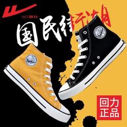 回力高低帮情侣帆布鞋韩版潮流板鞋学生女百搭2020年春季新款白鞋