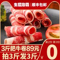 包邮肥牛卷火锅食材配菜非澳洲雪花涮新鲜牛肉卷鲜牛肉片批发500g
