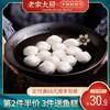 鱼丸460g冷冻实心手工鱼肉丸子湖北荆州特产鱼圆火锅食材鱼类制品