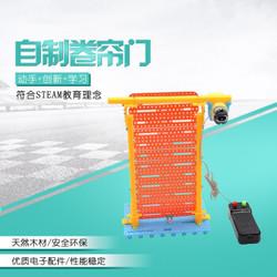 Zhiqixiong 稚气熊 科学实验物理模型玩具 电动卷帘门