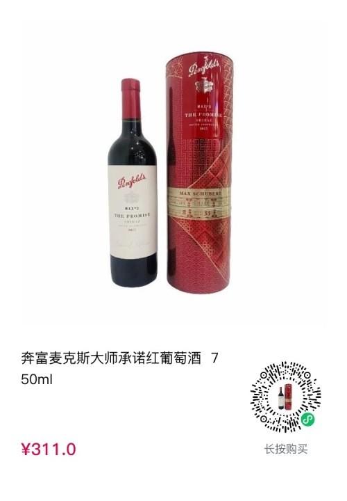 cdf会员购!Penfolds 奔富 MAX'S 麦克斯 大师承诺 西拉干红葡萄酒 750ml *2件