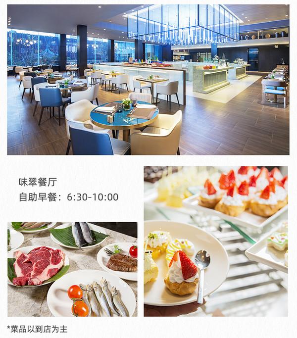 上海虹桥郁锦香宾馆 豪华房2晚(含早餐+唐宫套餐+伴手礼)