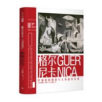 里程碑文库|格尔尼卡:毕加索的愤怒与人类战争反思
