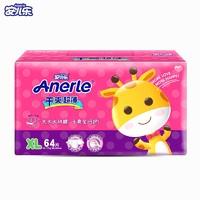 Anerle 安儿乐 婴儿纸尿裤 XL64片 *3件