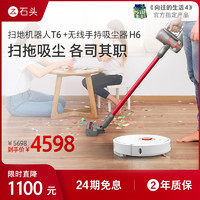 【石头性价优选套装】智能家用全自动一体扫拖地吸尘三合一T6&H6