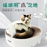 圆形饼形猫抓板瓦楞纸猫窝磨抓器耐磨大空间猫咪床猫窝得酷猫爪板