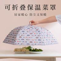 加厚防飞沫盖菜罩厨房可折叠餐桌食物剩菜盖饭菜家用保温罩子防尘