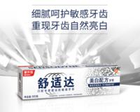 舒适达官方正品安心美白抗敏感牙膏3支套装抗敏感神器亮白去牙渍