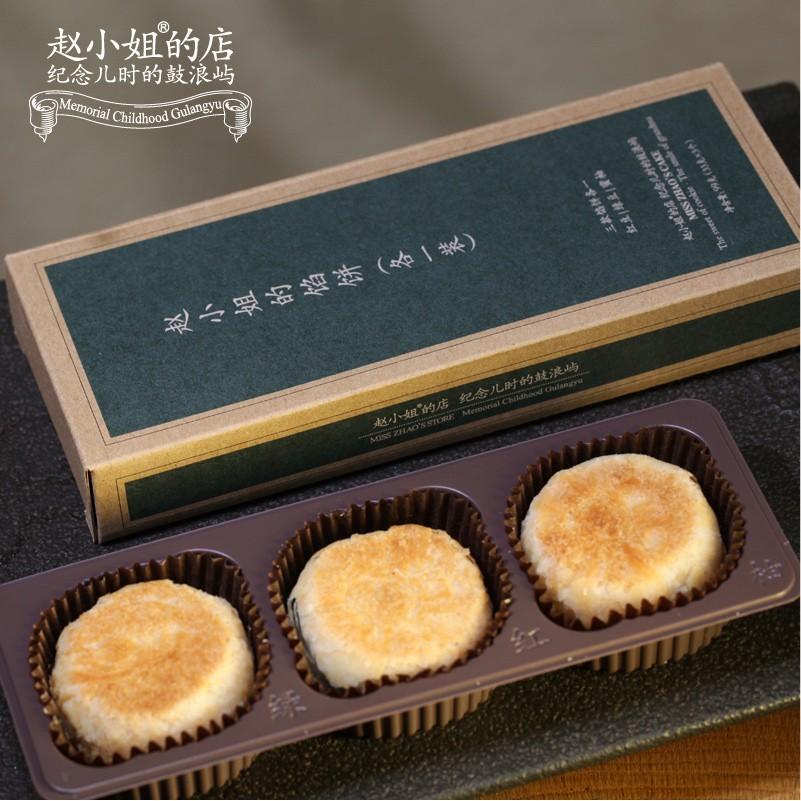 MISS ZHAO 赵小姐 厦门馅饼缤纷装 3枚