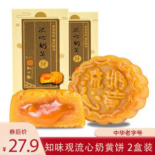 知味观 中华老字号 流心奶黄饼 2盒装