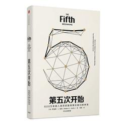 《第五次开始:600万年的人类历史如何预示我们的未来》(见识丛书20)
