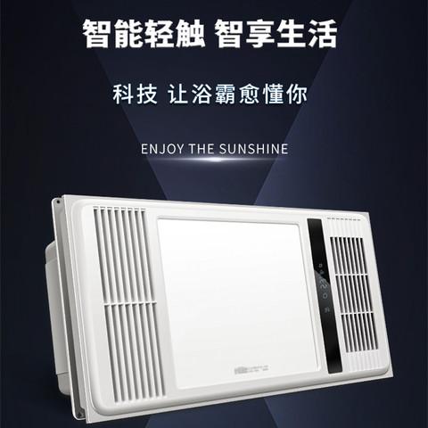 20点:nvc-lighting 雷士照明 双核八合一风暖浴霸 2500W