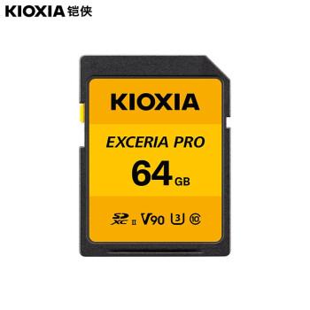 铠侠(Kioxia)64GB SD存储卡EXCERIA PRO 极至超速系列 U3 读速270M/S 写速260M/S