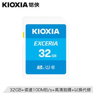 铠侠(Kioxia)(原东芝存储)32GB SD存储卡 EXCERIA 极至瞬速系列 U1 读速100MB/s 支持全高清拍摄