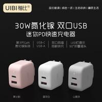 UIBI 氮化镓30W 迷你双口快速充电器 莫兰粉