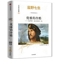 《文艺复兴的故事05 优雅的冷酷》盐野七生作品 中信出版社