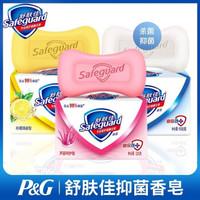 舒肤佳 芦荟呵护型香皂 125g*4块