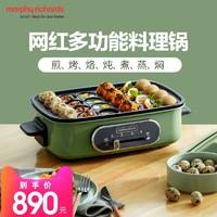MORPHY RICHARDS 摩飞电器  MR9088 多功能锅烧烤炉