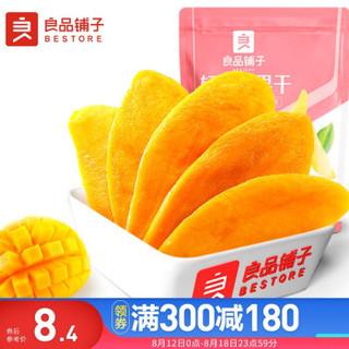 良品铺子 轻甜芒果干芒果片水果干蜜饯果干果脯休闲零食办公室小吃80g *15件