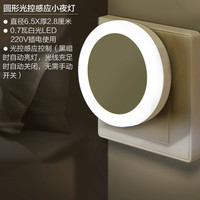 宏果 LED光控感应小夜灯 0.7W