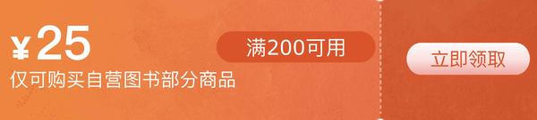 京东 爱心树童书超级粉丝日