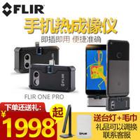 美国菲力尔FLIR热像仪FLIR ONE PRO 红外热成像仪 电路板发热 ONE PRO LT(安卓Type-c接口)