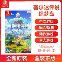 任天堂Switch游戏 NS游戏卡 实体卡带 塞尔达传说 梦见岛 织梦岛 荒野之息姐妹篇 萨尔达 中文正版 全新现货