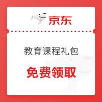京东 PLUS专属教育特权 爆款课程礼包