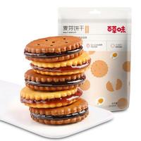 Be&Cheery 百草味 麦芽饼干 咸蛋黄味 110g*2袋