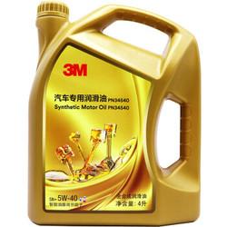 3M 金装 5W-40 全合成机油 SN PLUS级 +凑单品