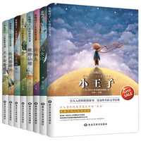 《影响孩子一生的世界名著》全8册