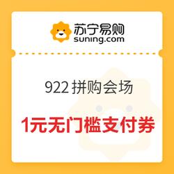 苏宁易购 922拼购会场 2元无门槛通用券